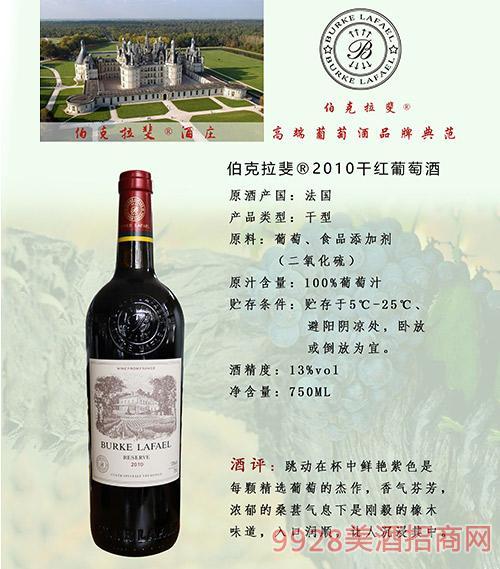 伯克拉斐2010干红葡萄酒13度750ml