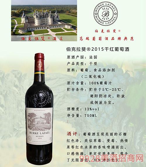 伯克拉斐2015干红葡萄酒13度750ml