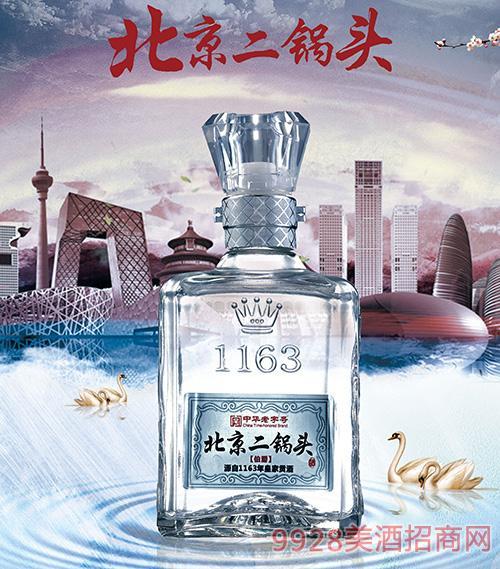 北京二��^1163