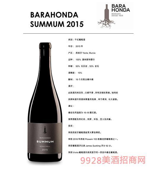 巴拉宏大溯慕百年老藤干紅葡萄酒2015