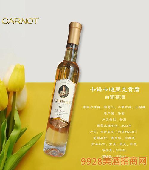 卡诺卡迪亚克贵腐甜白葡萄酒13度375ml