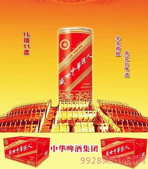 盛世中華巨人啤酒