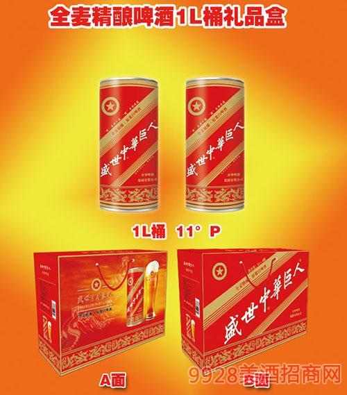 盛世中華巨人全麦精酿啤酒1L桶礼品盒