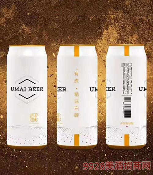 且思串啤UMAI有麦精选白啤