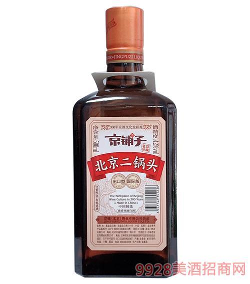 京铺子北京二锅头酒(深色瓶)