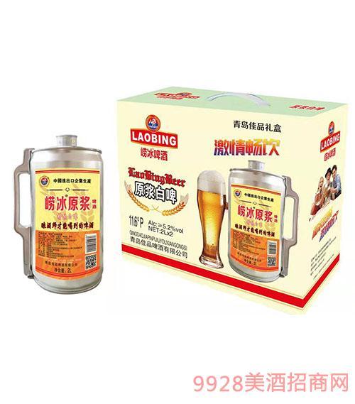 崂冰原浆啤酒激情畅饮
