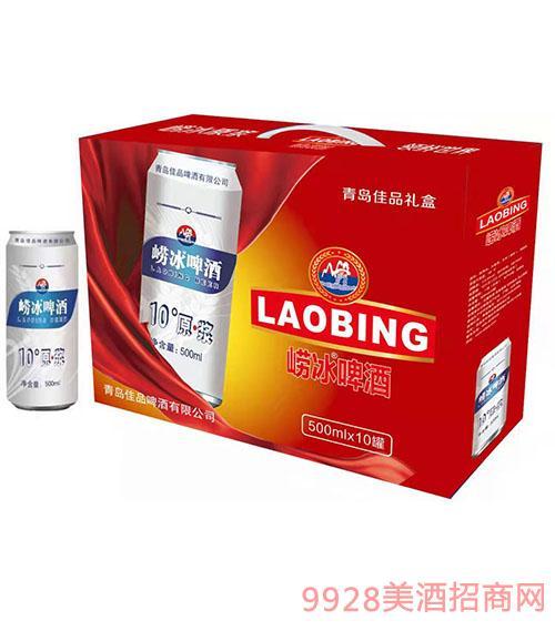 崂冰啤酒10度原浆500ml