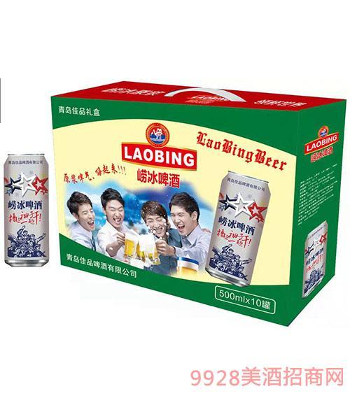 崂冰啤酒易拉罐500mlx10