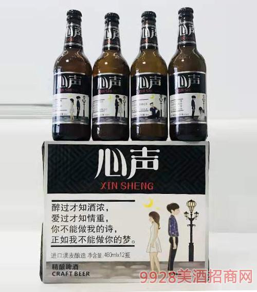心声精酿啤酒460mlx12