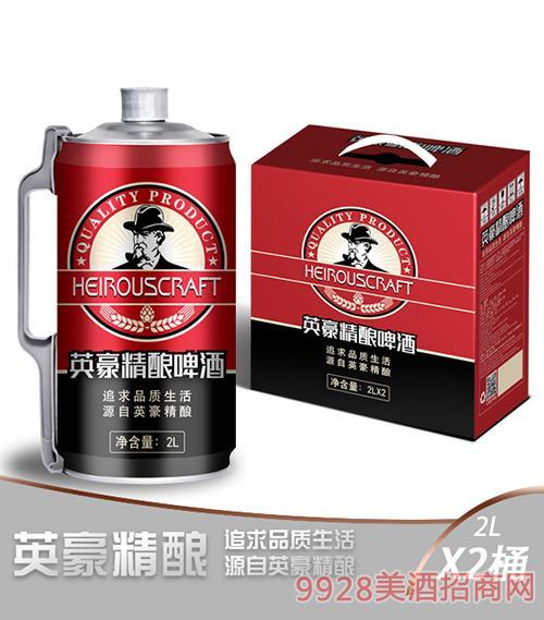 英豪精酿啤酒2Lx2桶