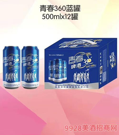 青春360啤酒蓝罐500mlx12罐