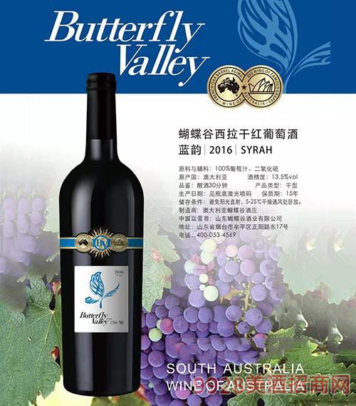 澳大利亚蝴蝶谷酒庄蓝韵西拉干红葡萄酒13.5度750ml