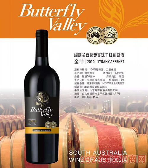 澳大利亚蝴蝶谷酒庄西拉赤霞珠干红葡萄酒2010
