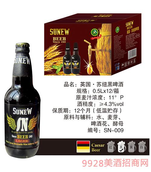 英国苏纽黑啤酒SN-009