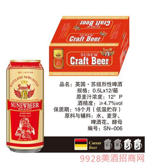 英国苏纽烈性啤酒SN-006