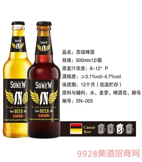 苏纽啤酒SN-005