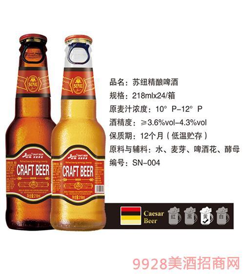 苏纽精酿啤酒SN-004