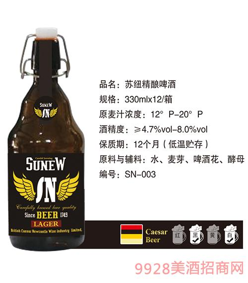苏纽精酿啤酒SN-003