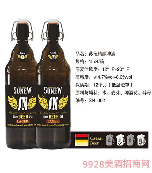 苏纽精酿啤酒SN-002