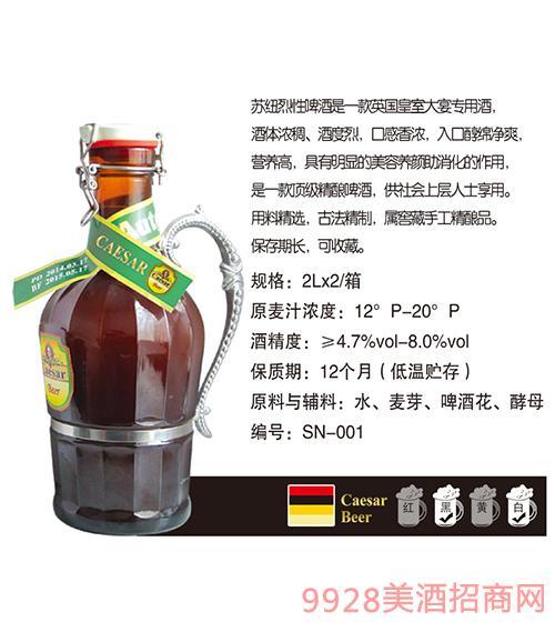 苏纽精酿啤酒SN-001