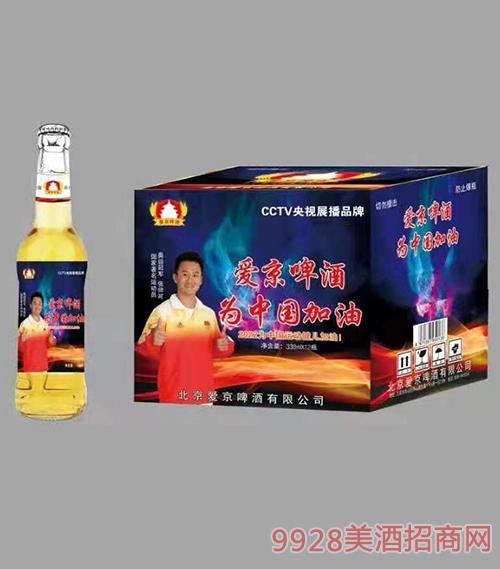 爱京啤酒为中国加油