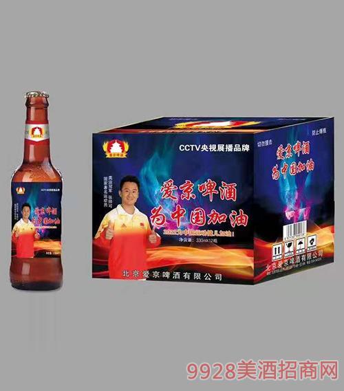 爱京啤酒为中国加油330mlx12