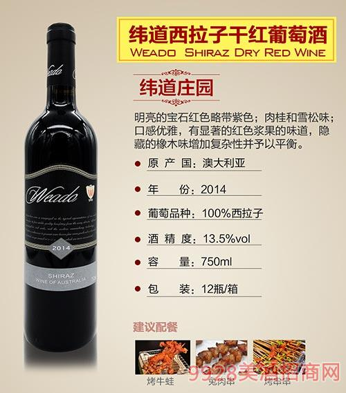 澳大利亞緯道西拉子干紅葡萄酒13.5度750ml