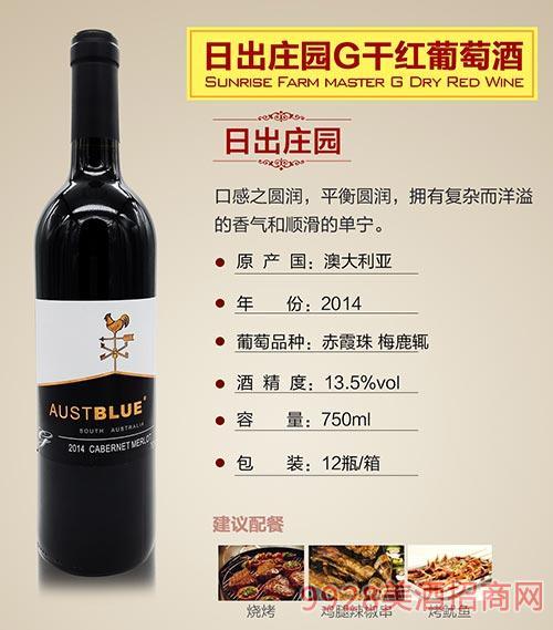 澳大利亚日出庄园G干红葡萄酒13.5度750ml