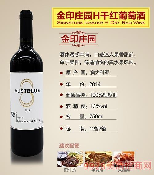澳大利亚金印庄园H干红葡萄酒13度750ml