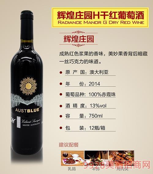 澳大利亞輝煌莊園H干紅葡萄酒13度750ml