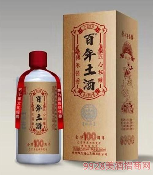 百年土酒(银庄版)