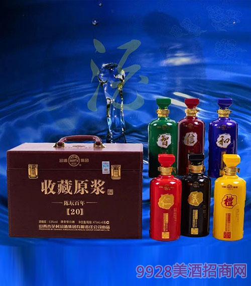 收藏原漿酒陳壇百年20