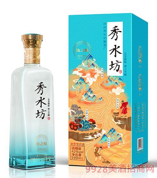 秀水坊酒仙之酿百年窖池42度500ml