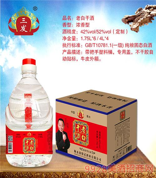 三發老白干桶裝酒1.75L 42度 52度(定制)
