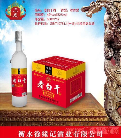 圆磨砂老白干酒42度52度500mlx12瓶