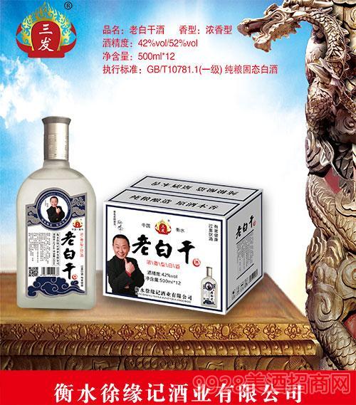 扁蒙砂老白干酒500mlx12