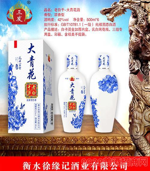 三�l老白干酒-大青花42度500mlx6瓶