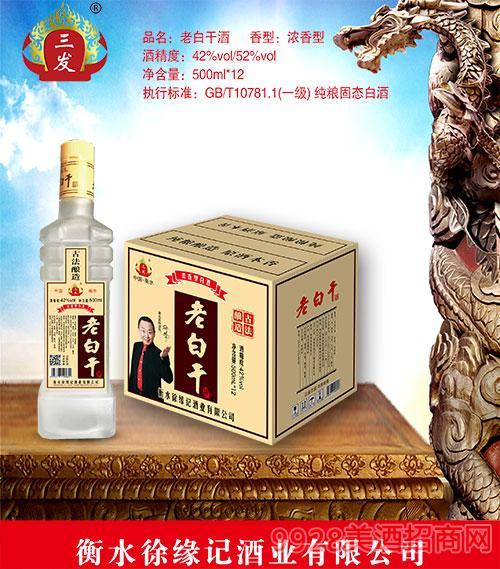 三发老白干酒-古法酿造42度52度500mlx12瓶