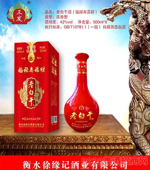 三发老白干酒-福禄寿喜财42度500mlx6