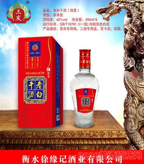 三发老白干酒绵柔42度450mlx6瓶