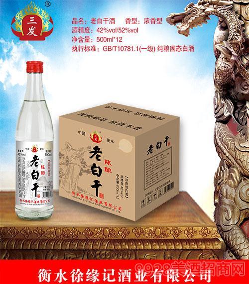 三�l老白干酒42度52度500mlx12瓶