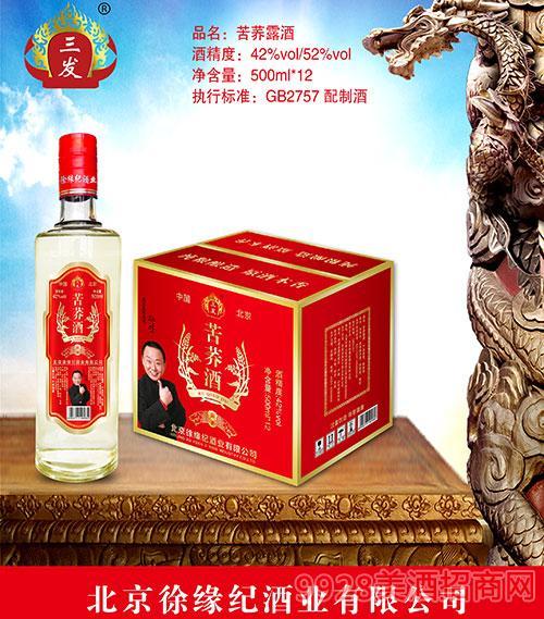 三发百年瓶型苦荞酒(红)