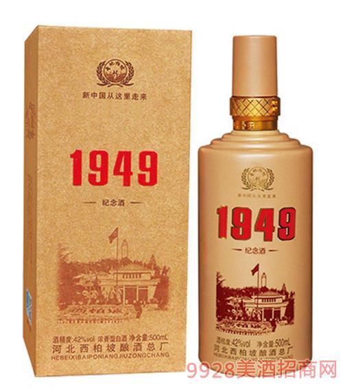 圣地柏坡酒1949�o念酒