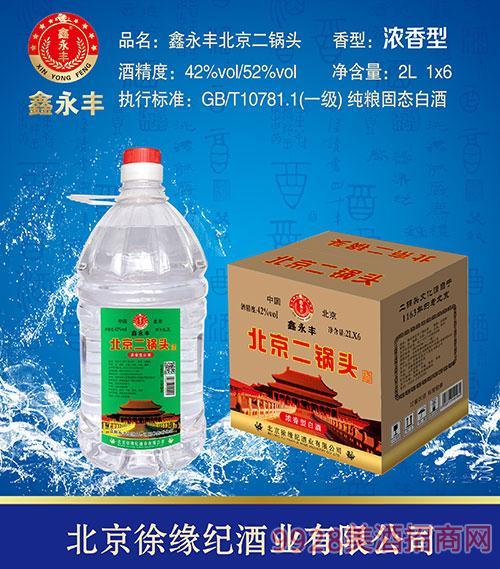 鑫永�S北京二��^酒桶�b�庀�2Lx6