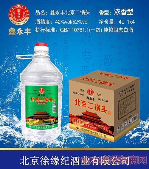 鑫永�S北京二��^酒桶�b�庀�4Lx4