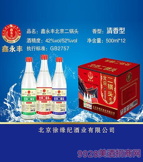 鑫永�S北京二��^酒清香型500ml
