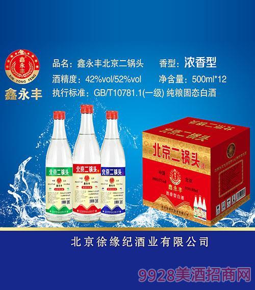 鑫永�S北京二��^酒�庀阈�500ml