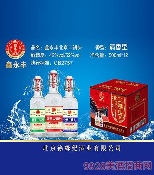清香型鑫永�S北京二��^酒