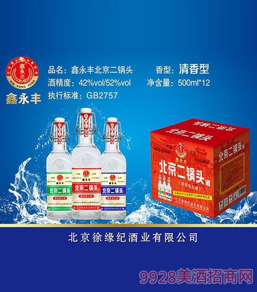清香鑫永丰北京二锅头酒500mlx12