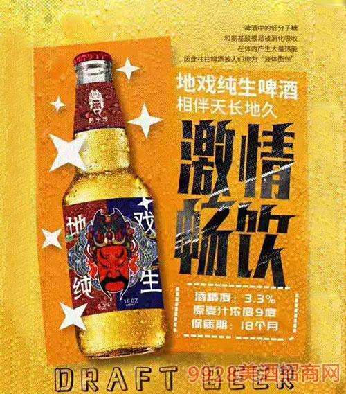 黔中戲地戲純生啤酒3.3度